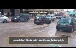 8 الصبح - 6 قتلى حصيلة ضحايا سيول نابل التونسية