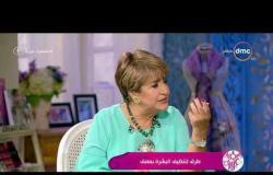 السفيرة عزيزة - بهية المغربية - توضح الأعشاب الطبيعية المصرية لتنظيف البشرة ونضارتها