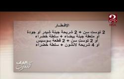 رجيم الإسبوع لدكتور محمد ابو الغيط ... شاركينا تجربتك