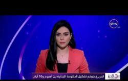 الأخبار - الحريري يتوقع تشكيل الحكومة اللبنانية بين أسبوع و10 أيام