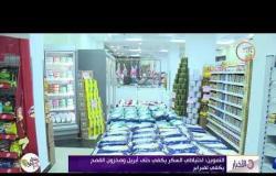 الأخبار - التموين : احتياطي السكر يكفي حتى أبريل و مخزون القمح يكفي لفبراير