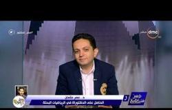 """مصر تستطيع - د/ عمر عثمان : موضوع رسالتي فى الرياضة البحتة """" الهندسة غير التبادلية """""""