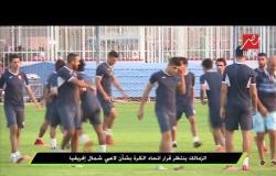 الزمالك ينتظر قرار اتحاد الكرة بشان لاعبي شمال أفريقيا