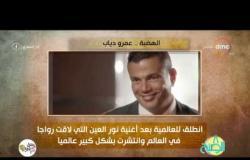 """8 الصبح - في ذكرى ميلاده ... أنا المصري .. الهضبة """" عمرو دياب """""""