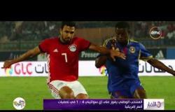 الأخبار - المنتخب الوطني يفوز على إي سواتيني ( 4 - 1 ) في تصفيات أمم إفريقيا