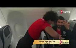 حصريا.. بعثة منتخب مصر تغادر إلى إي سواتيني