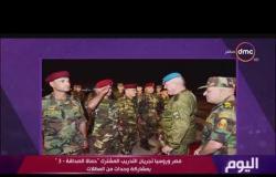 """اليوم - مصر وروسيا تجريان التدريب المشترك """"حماة الصداقة - 3"""" بمشاركة وحدات من المظلات"""