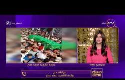 مساء dmc - والدة الشهيد أحمد عمار .. طلبي إطلاق اسم الشهيد على الحي الذي كان يسكن به