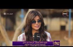 مساء dmc - مقدمة الإعلامية إيمان الحصري عن الرحمة بالحيوان من داخل الجمعية المصرية لرعاية الحيوان