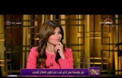 مساء dmc - د/ مودي الدويري يرد على سؤال .. من هم ممولين مؤسسة مصر الخير؟