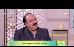 8 الصبح - د/ محمد عز العرب - هل يكون في جديد في إطار التعاون بين مصر وروسيا ؟