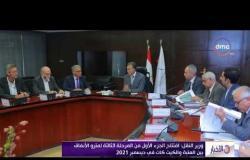 الأخبار - وزير النقل : افتتاح الجزء الأول من المرحلة الثالثة لمترو الأنفاق في ديسمبر 2021