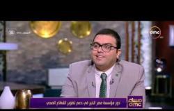 مساء dmc - د/ مودي الدويري يوضح دورمؤسسة مصر الخير فى دعم تطوير القطاع الصحي