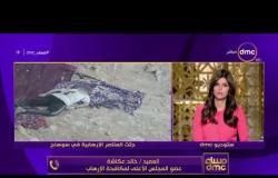 مساء dmc - العميد / خالد عكاشة عضو المجلس الأعلى لمكافحة الإرهاب