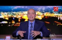#الحكاية | عمرو أديب : التفريط في المياه حرام وجريمة بكل المقاييس
