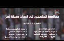 """اليوم - تأجيل إعادة محاكمة 8 متهمين بـ""""أحداث مدينة نصر"""" لـ 29 أكتوبر"""