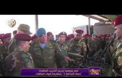 """مساء dmc - مصر وروسيا تجريان التدريب المشترك """"حماة الصداقة 3"""" بمشاركة قوات المظلات"""