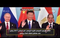 8 الصبح - تقرير عن ... ( العلاقات المصرية الروسية )
