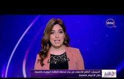 الأخبار - هاتفياً ..المتخصص في الشأن السوري (بشأن إلقاء الرئيس السيسي كلمته أمام مجلس الفيدرالية)