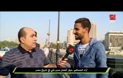 #اللعيب | جمهور اللعيب يكشف عن أفضل مدير فني في تاريخ مصر