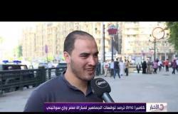 الأخبار - كاميرا dmc ترصد توقعات الجماهير لمباراة ( مصر وإي سواتيني )