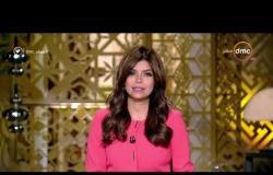 برنامج مساء dmc مع الإعلامية إيمان الحصري - الأثنين 15 - 10 - 2018 ( الحلقة كاملة )