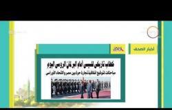 8 الصبح - أهم وآخر أخبار الصحف المصرية اليوم بتاريخ 16 - 10 - 2018