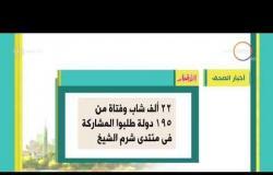 8 الصبح - أهم وآخر أخبار الصحف المصرية اليوم بتاريخ 17 - 10 - 2018