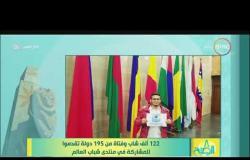 8 الصبح - 122 ألف شاب وفتاة من 195 دولة تقدموا للمشاركة في منتدى شباب العالم