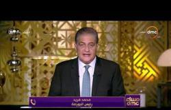 مساء dmc - الهيئة العامة للرقابة المالية | السماح للمصريين بالخارج بالتكويد بالبورصة وتحديث بياناتهم
