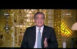 مساء dmc - الاعلامي أسامة كمال في مقدمة تاريخية بحلقة اليوم   قاموس السياسة  