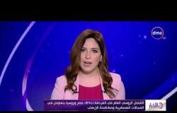 الأخبار - القنصل الروسي في الغردقة لـdmc : مصر وروسيا يتعاونان في المجالات العسكرية ومكافحة الإرهاب