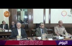 اليوم - مجلس الوزراء يستعرض المشروع القومي لتحديث الملف الوظيفي للعاملين بالدولة
