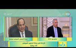 8 الصبح - الكاتب الصحفي/ أشرف العشري - هل تبادل الرؤى بين مصر وروسيا يفيد قضايا الشرق الأوسط ؟