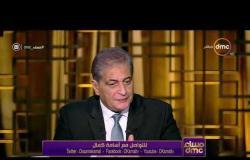 مساء dmc - السفير نبيل فهمي يجيب | من له المصلحة العليا في تمزق سوريا بهذا الشكل ؟ |