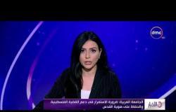 الأخبار - الجامعة العربية : ضرورة الاستمرار في دعم القضية الفلسطينية والحفاظ على هوية القدس