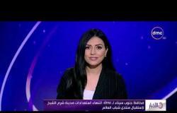 الأخبار - محافظ جنوب سيناء لـ dmc : انتهاء استعدادات مدينة شرم الشيخ لاستقبال منتدى شباب العالم