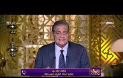 مساء dmc - عضو اتحاد الغرف السياحية يتحدث عن عودة السياحة في مصر