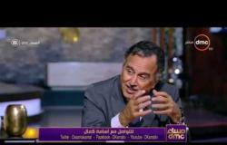 مساء dmc -السفير نبيل فهمي |لا يوجد تعاون أمني ومخابراتي كامل بين المؤسسات بالدول لمواجهة الارهاب