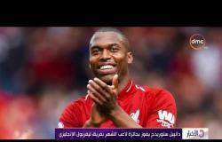 """الأخبار - """" دانييل ستوريدج """" يفوز بجائزة لاعب الشهر بفريق ليفربول الإنجليزي"""