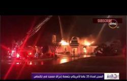 الأخبار - السجن لمدة 25 عاماً لأمريكي بتهمة إحراق مسجد في تكساس