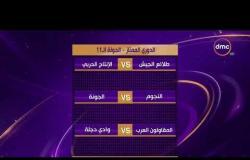 الأخبار - الدوري الممتاز - الجولة الـ 11