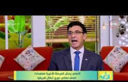 8 الصبح - هل وفاق سطيف مخيف على ملعبه!؟ رد د. طارق الأدور الكاتب الصحفي