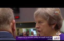 الأخبار - الاتحاد الأوروبي: أزمة الحدود الأيرلندية قد تؤدي إلى إنهيار محادثات خروج بريطانيا