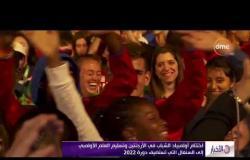 الأخبار - اختتام أولمبياد الشباب في الأرجنتين وتسليم العلم إلى السنغال التي تستضيف دورة 2022