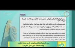 8 الصبح - مصر توقع اتفاقيتين لتوفير فرص عمل للشباب ومكافحة الهجرة الغير شرعية