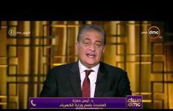 """مساء dmc - مداخلة د.أيمن حافظ """" المتحدث بإسم وزارة الكهرباء """""""