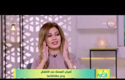 8 الصبح - خبرية التغذية/ لميس مراد - مشكلة السمنه عند الأطفال وطرق التعامل معها