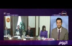 اليوم - وزيرة الهجرة : تعاون مع وزارة الاتصالات لتوثيق بيانات المصريين بالخارج