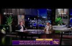 مساء dmc - أمر ملكي سعودي بإعفاء نائب رئيس الاستخبارات العامة وسعود القحطاني من منصبيهما